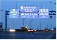 기존 LED 도로 표지판
