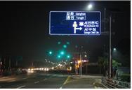 신기술 제품 구조 도로 표지판