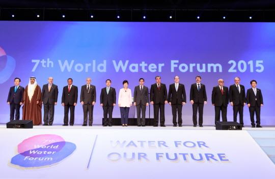 세계 물 포럼 개회식