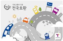 티머니 [(주)한국스마트카드]
