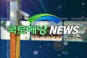 2010년 국토해양뉴스(20회)