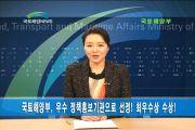 2010년 국토해양뉴스(21회)