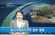 2010년 국토해양뉴스(22회)