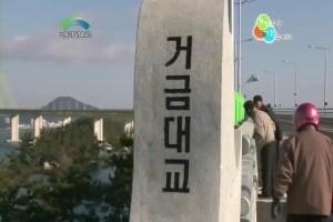 2011년도 KTV 국토해양 뉴스(4