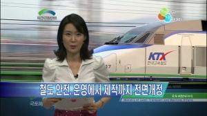2011년도 KTV 국토해양 뉴스(2