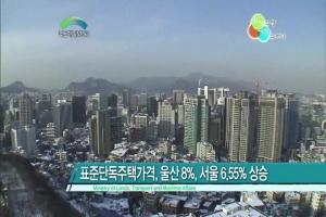 2012년도 KTV 국토해양 뉴스(4