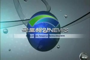 국토해양 NEWS (22회)