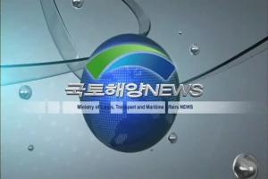 2011년도 KTV 국토해양 뉴스(3