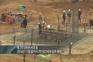 대전 도안 신도시 택지개발사업 준공