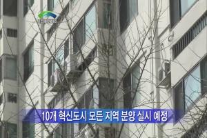 2012년도 KTV 국토해양 뉴스(5