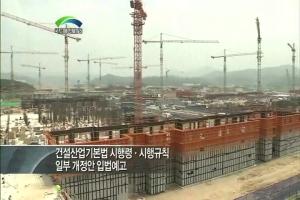 국토부 장비대금 체불 없는 건설현장