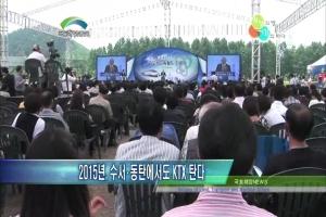 국토해양 NEWS (18회)