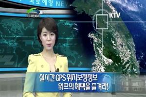 실시간 GPS 위치보정정보 워프의 혜