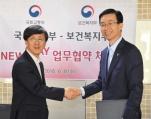 김경환차관 국토부-보건복지부 뉴스테