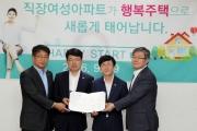 김경환 차관 직장여성아파트를 행복주