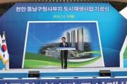 강호인 장관 천안 동남구청사 도시재