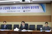 강호인 장관 국가안전진단 토론 및
