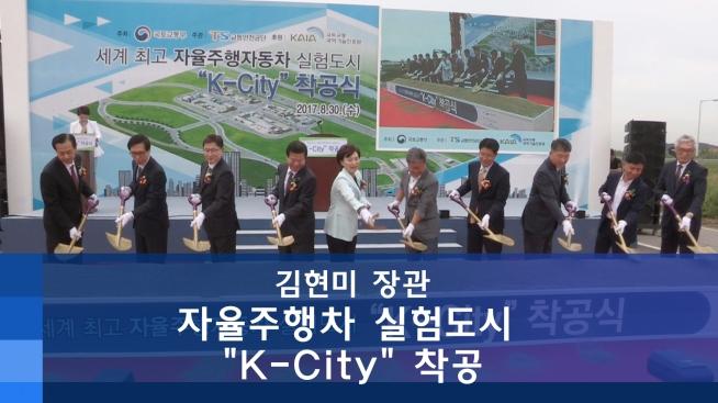 자율주행차 실험도시 K-City