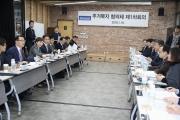 김현미 장관 주거복지협의체 회의 개