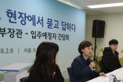 김현미장관 오류동 행복주택 노후청사