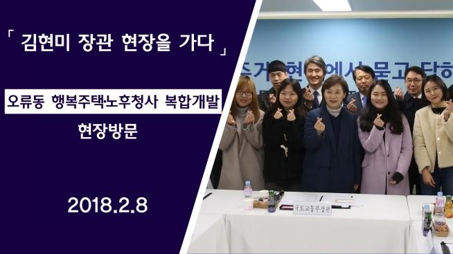 김현미 장관 오류동 행복주택·노후청