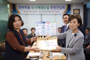 김현미 장관 저층 노후 주거지에 공