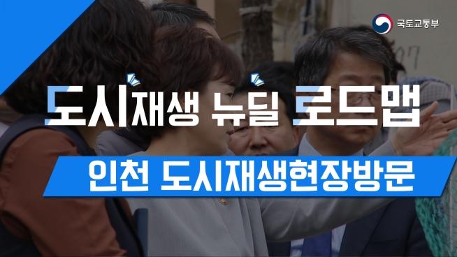 김현미장관 만부마을 도시재생현장방문