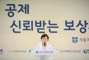 김현미 장관 자동차손해배상진흥원 개