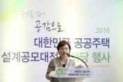 김현미 장관 대한민국 공공주택 설계