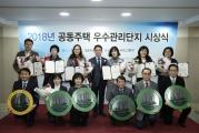 박선호 차관 2018년 공동주택