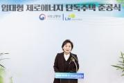 김현미 장관 임대형 제로에너지 단독